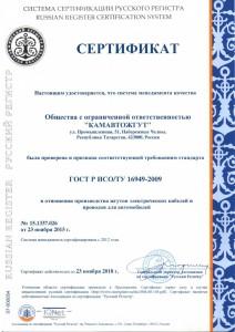 Сертификат соответствия ГОСТ Р ИСО/ТУ 16949-2009